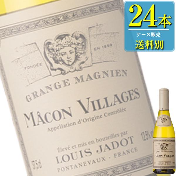 ルイ ジャド マコン ヴィラージュ グランジュ マニアン (白) 375ml瓶 x24本ケース販売 (フランス) (白ワイン) (辛口) (NL)