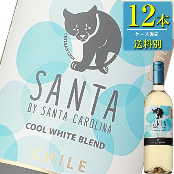 サントリー サンタ バイ サンタ カロリーナ クール ホワイト ブレンド (白) 750ml瓶 x 12本ケース販売 (チリ) (SU)