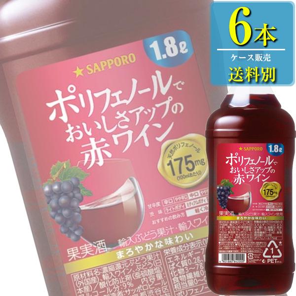 サッポロ ポリフェノールでおいしさアップの赤ワイン 1.8Lペット x 6本ケース販売 (国産ワイン) (ミディアム) (SP)