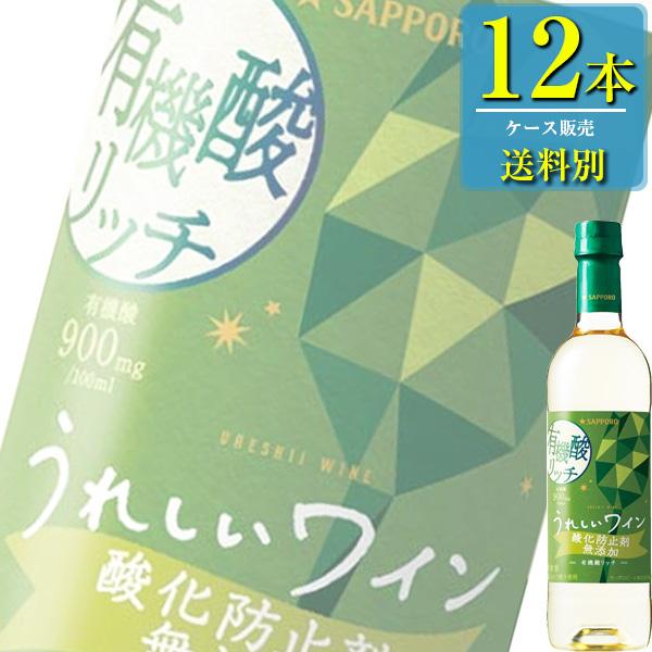 サッポロ うれしいワイン 酸化防止剤無添加有機酸リッチ (白) 720mlペット x 12本ケース販売 (国産ワイン) (やや辛口) (SP)