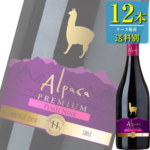 送料別:1ケースごとに1送料 同梱不可 アサヒ サンタ ヘレナ アルパカ プレミアム ピノ ノワール 750ml瓶 ミディアム チリ 赤 x 12本ケース販売 期間限定今なら送料無料 公式 AS 赤ワイン
