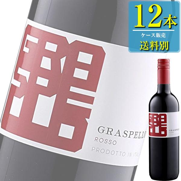 サルバライ グラスペッロ 赤 750ml瓶 x 12本ケース販売 (イタリア) (赤ワイン) (辛口) (SNT)