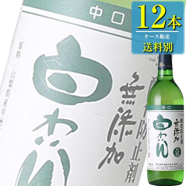 蒼龍 白わいん 酸化防止剤無添加 720ml瓶 x 12本ケース販売 (国産ワイン) (白ワイン) (山梨) (スクリュー) (AD)