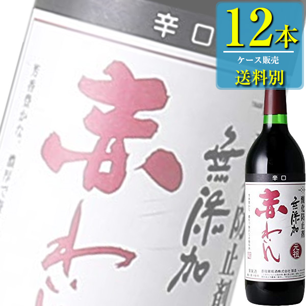 蒼龍 赤わいん (辛口) 酸化防止剤無添加 720ml瓶 x12本ケース販売 (国産ワイン) (赤ワイン) (山梨) (スクリュー) (AD)