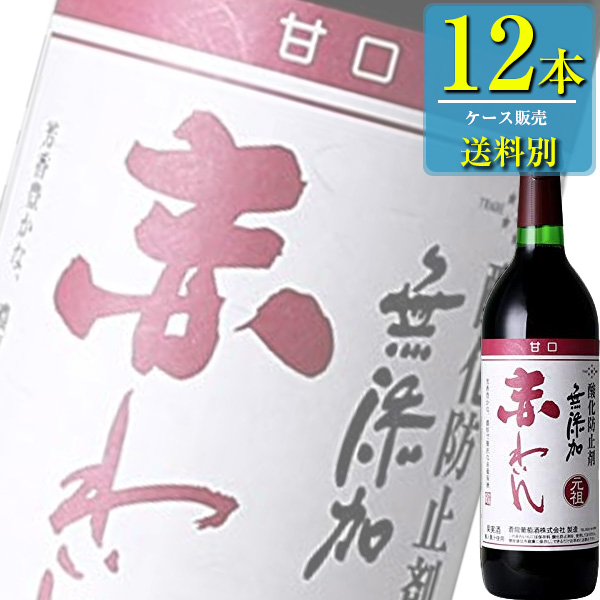 蒼龍 赤わいん (甘口) 酸化防止剤無添加 720ml瓶 x 12本ケース販売 (国産ワイン) (赤ワイン) (山梨) (スクリュー) (AD)