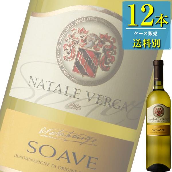 ナターレ ヴェルガ ソアーヴェ (白) 750ml瓶 x12本ケース販売 (イタリア) (白ワイン) (辛口) (MI) (金賞受賞)