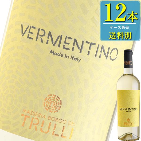 送料別:1ケースごとに1送料 高級な 同梱不可 トゥルッリ チープ ヴェルメンティーノ サレント 赤 750ml瓶 12本ケース販売 x イタリア 辛口 白ワイン MI