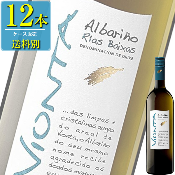 サントリー ビオンタ アルバリーニョ 白 750ml瓶 x12本ケース販売 (スペイン) (白ワイン) (辛口) (SU)