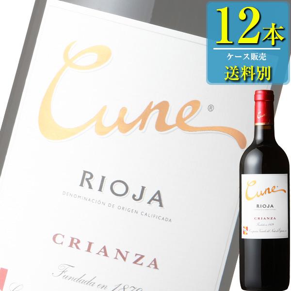 クネ 「クリアンサ(赤) 」750ml瓶x12本ケース販売 (スペイン) (赤ワイン) (ミディアム) (MI)