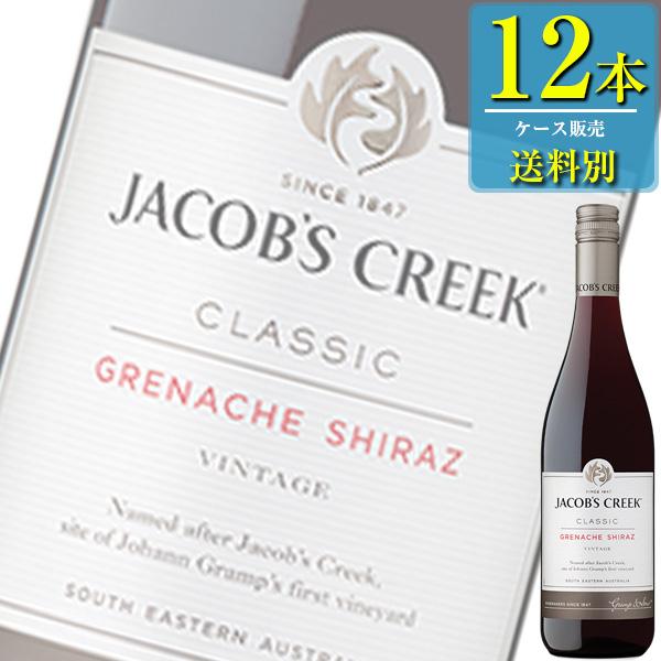 ジェイコブス クリーク 「グルナッシュ シラーズ(赤) 」750ml瓶x12本ケース販売 (オーストラリア) (赤ワイン) (ライトボディ) (PE)