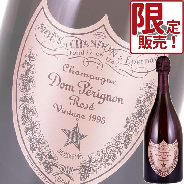 (箱無) (正規品) ドン ペリニヨン ロゼ 1995年 750ml瓶 (ドンペリ) (シャンパン) (MHD)