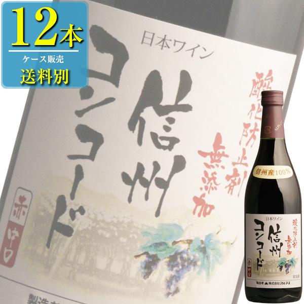 アルプス 信州無添加ワイン 信州コンコード 720ml瓶 x 12本ケース販売 (国産ワイン) (赤ワイン) (中口) (長野) (SNT)