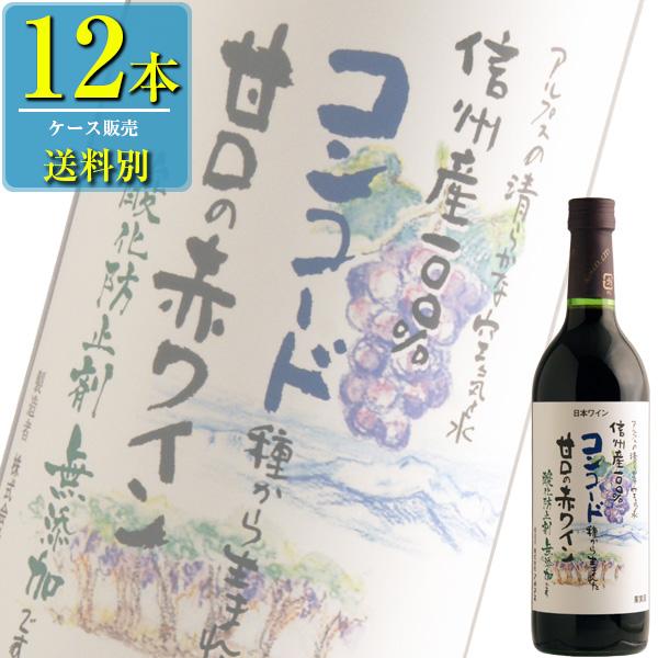 アルプス 信州無添加ワイン 信州コンコード甘口 720ml瓶 x 12本ケース販売 (国産ワイン) (赤ワイン) (長野) (SNT)