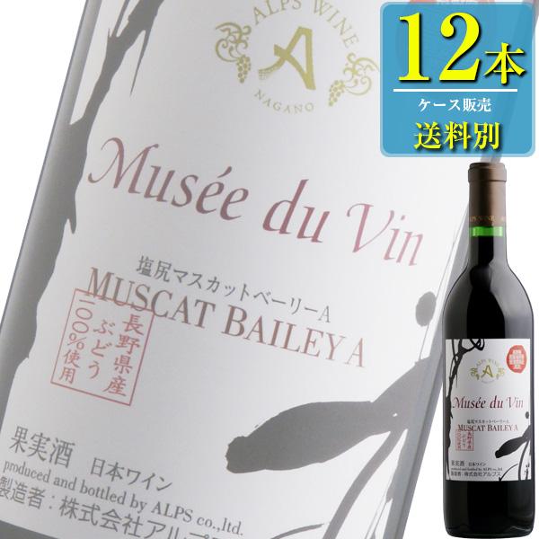 アルプス ミュゼドゥヴァン 塩尻マスカットベーリーA 720ml瓶 x 12本ケース販売 (国産ワイン) (赤ワイン) (長野) (SNT)