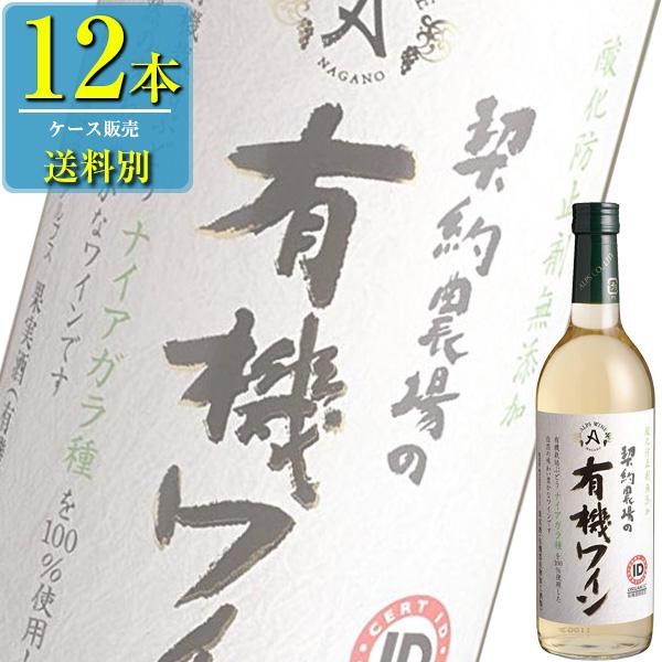 送料別:1ケースごとに1送料 同梱不可 アルプス 契約農場の有機ワイン 白 720ml瓶 x 正規取扱店 国産ワイン SNT 白ワイン 長野 当店は最高な サービスを提供します 12本ケース販売