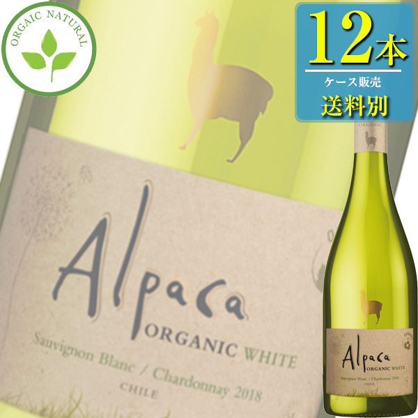 アサヒ サンタ ヘレナ アルパカ オーガニック ホワイト 750ml瓶 x12本ケース販売 (チリ) (白ワイン) (辛口) (AS)