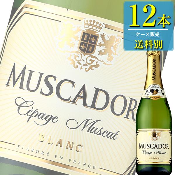 サントリー ミュスカドール マスカット スパークリングワイン (白) 750ml瓶 x12本ケース販売 (フランス) (スパークリングワイン) (やや甘口) (SU)