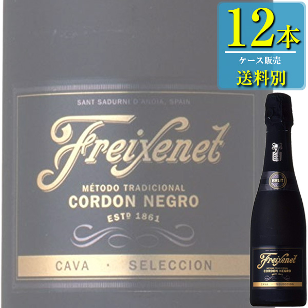 サントリー フレシネ コルドン ネグロ ハーフ (白) 375ml瓶 x12本ケース販売 (スペイン) (スパークリングワイン) (SU)