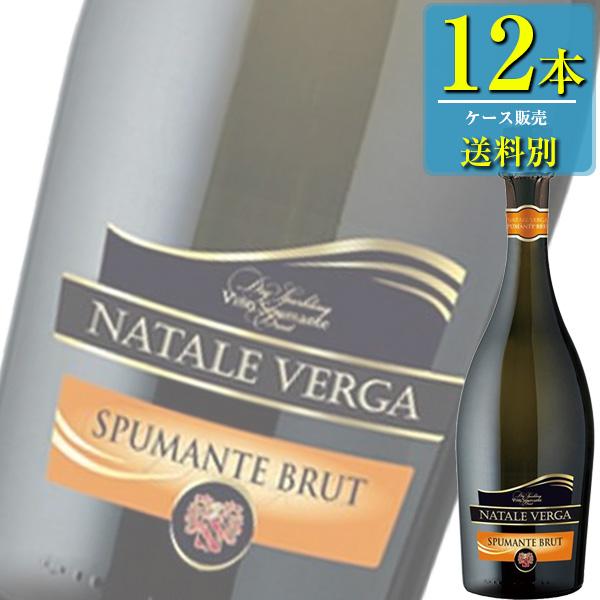 ナターレ ヴェルガ スプマンテ ブリュット (白) 750ml瓶 x12本ケース販売 (イタリア) (白ワイン) (辛口) (MI)