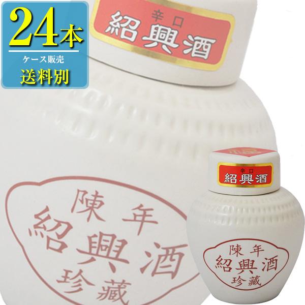 日和商事 珍蔵 紹興酒 250ml壺 x 24本ケース販売 (紹興酒) (中国酒)