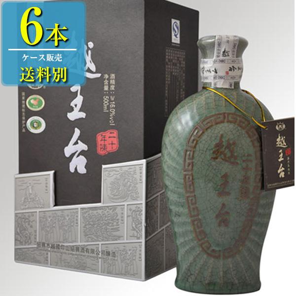 日和商事 越王台陳年 20年 花彫酒 青磁 500ml x6本ケース販売 (紹興酒) (中国酒)