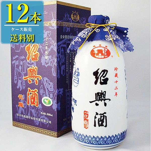 日和商事 越王台陳年 12年 花彫酒 白磁 500ml x12本ケース販売 (紹興酒) (中国酒)