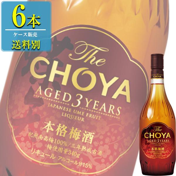 チョーヤ 本格梅酒 The CHOYA 3年 (AGED 3 YEARS) 720ml瓶 x 6本ケース販売 (リキュール) (梅酒)
