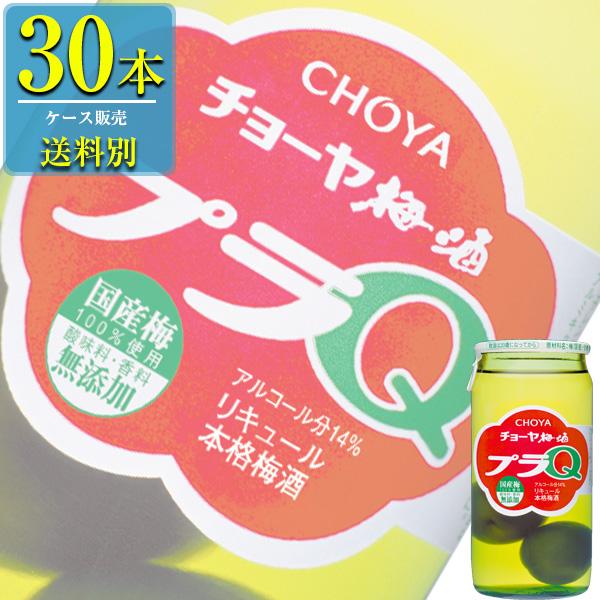 チョーヤ 梅酒プラQ (梅の実入) 160ml瓶 x 30本販売 (リキュール) (梅酒)