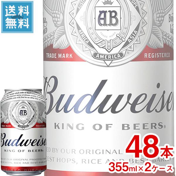 地域限定送料無料 期間限定SALE 2ケース販売 バドワイザー 355ml缶 祝日 x ジャパン 48本ケース販売 インベブ アメリカ 特売 海外ビール