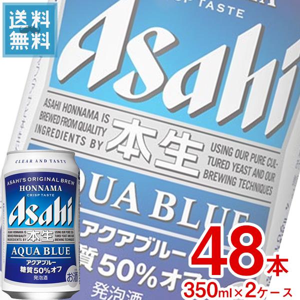 (2ケース販売) アサヒ 本生 アクアブルー 350ml缶 x 48本ケース販売 (発泡酒) (ビール)