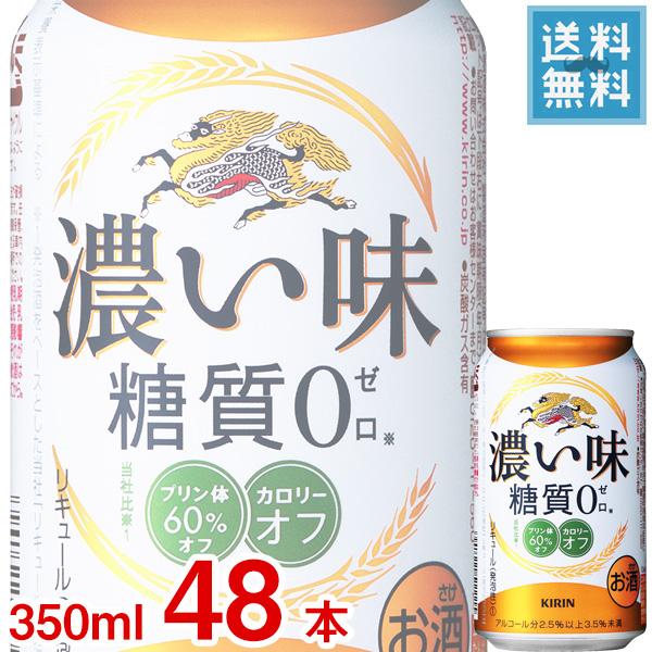 (2ケース販売) キリン 濃い味 (糖質0) 350ml缶 x 48本ケース販売 (新ジャンルビール)