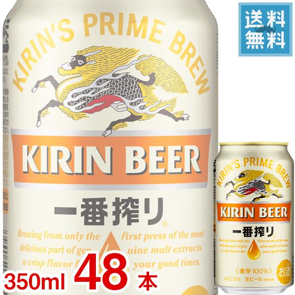 地域限定送料無料 あす楽対応可 2ケース販売 半額 キリン 一番搾り 350ml缶 48本ケース販売 生ビール 期間限定送料無料 x
