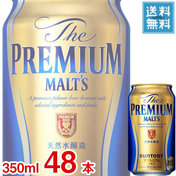 (2ケース販売) サントリー ザ・プレミアム モルツ 350ml缶 x48本ケース販売 (プレミアムビール) (プレモル)