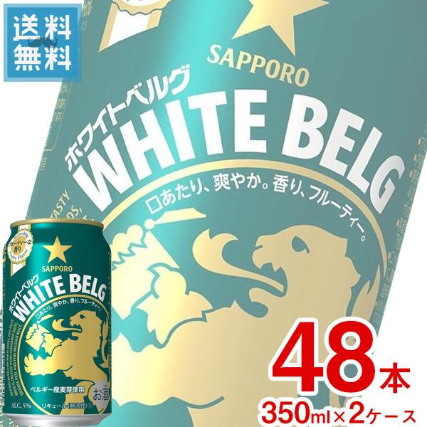 地域限定送料無料 2ケース販売 サッポロ ホワイトベルグ 2020A W新作送料無料 新ジャンルビール 350ml缶 信憑 48本ケース販売 x