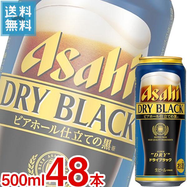 地域限定送料無料 2ケース販売 アサヒ スーパードライ ドライブラック 500ml缶 x 販売実績No.1 売れ筋 48本ケース販売 生ビール