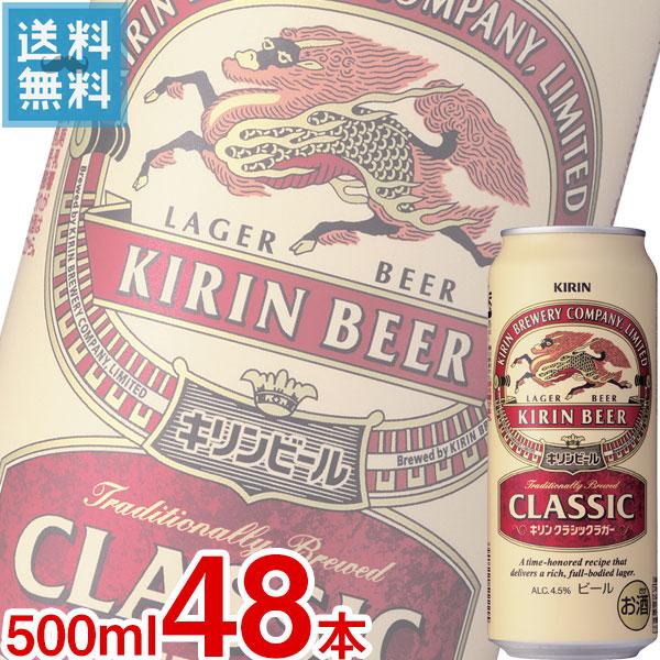 (2ケース販売) キリン 「クラシックラガー(生ビール) 」500ml缶x48本ケース販売