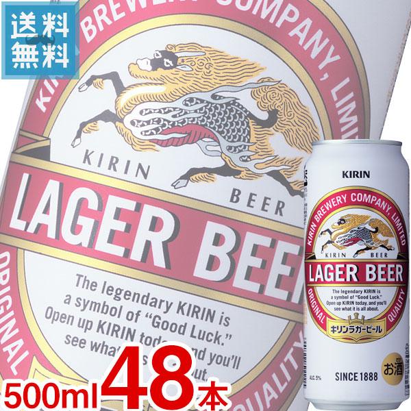 地域限定送料無料 2ケース販売 キリン ラガービール 生ビール x 商品 新作からSALEアイテム等お得な商品満載 500ml缶 48本ケース販売
