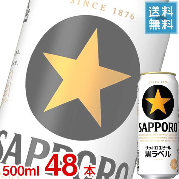 (2ケース販売) サッポロ 黒ラベル (生ビール) 500ml缶 x48本ケース販売