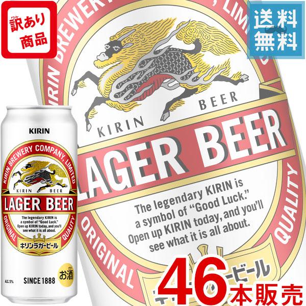 (訳あり46本販売!) キリン ラガービール (生ビール) 500ml缶 x46本ケース販売