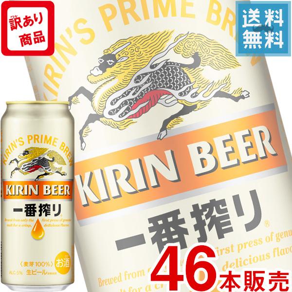 (訳あり46本販売!) キリン 一番搾り (生ビール) 500ml缶 x46本ケース販売