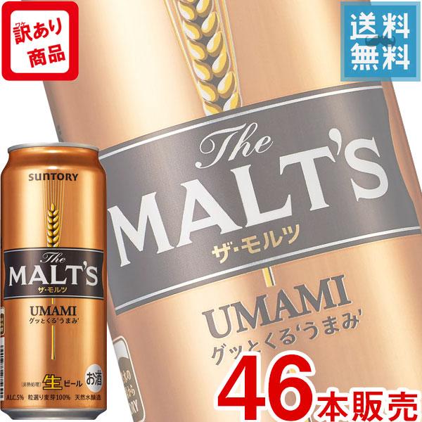 (訳あり46本販売!) サントリー ザ・モルツ (生ビール) 500ml缶 x46本ケース販売