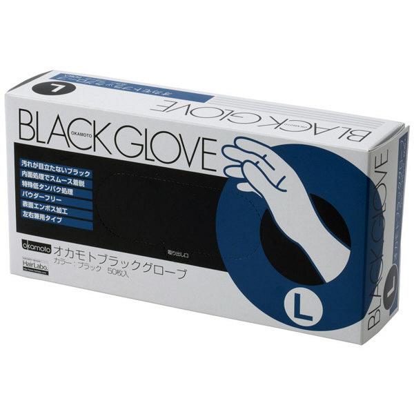 ヘアカラー剤の汚れが目立たないブラック色を採用 オカモト ブラックグローブ 1箱 定価の67%OFF Lサイズ 100%品質保証 50枚入 左右兼用