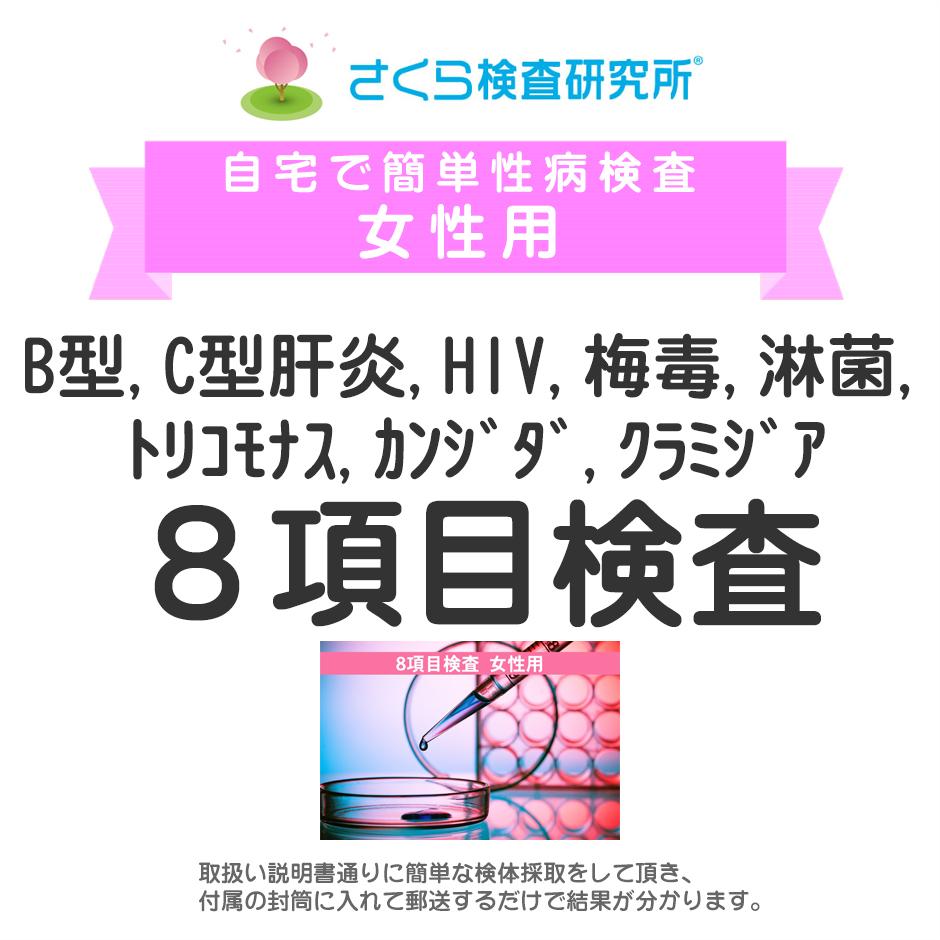 女性用 B型・C型・HIV・梅毒・淋病・トリコモナス・カンジダ・クラミジア8項目検査 郵送検査のお申込み 自宅で出来る性病検査