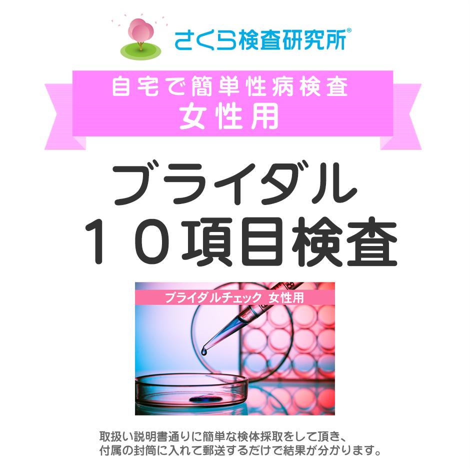 女性用 ブライダルチェック 10項目検査 郵送検査のお申込み 自宅で出来る性病検査