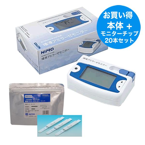 ニプロ 乾式臨床化学分析装置 唾液アミラーゼモニター 「お得な専用チップ20枚付きセット」