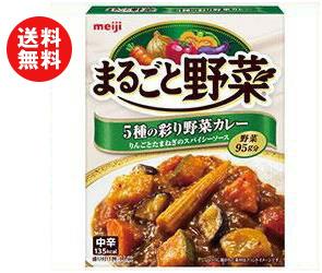 【送料無料】明治 まるごと野菜 5種の彩り野菜カレー 200g×30個入 ※北海道・沖縄・離島は別途送料が必要。