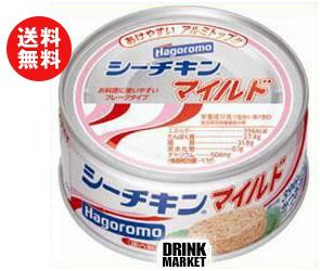 送料無料 【2ケースセット】はごろもフーズ シーチキン マイルド (140g)缶×24個入×(2ケース) ※北海道・沖縄・離島は別途送料が必要。