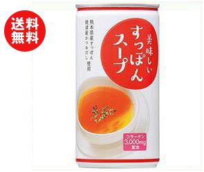 送料無料 岩谷産業 美味しいすっぽんスープ 190g×30本入 ※北海道・沖縄・離島は別途送料が必要。