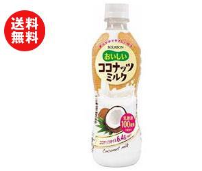 送料無料 ブルボン おいしいココナッツミルク 430mlペットボトル×24本入 ※北海道・沖縄・離島は別途送料が必要。