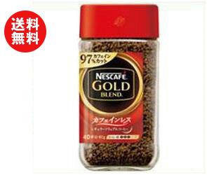 【送料無料】ネスレ日本 ネスカフェ ゴールドブレンド カフェインレス 80g瓶×24本入 ※北海道・沖縄・離島は別途送料が必要。